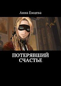 Анна Емцева -Потерявший счастье