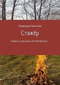Надежда Панкова -Стажёр. Повесть, рассказы об Интернете…