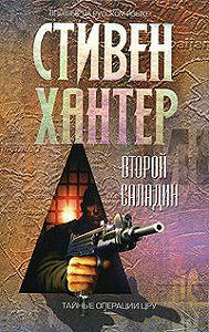 Стивен Хантер -Второй Саладин