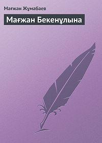 Мағжан Жұмабаев -Мағжан Бекенұлына