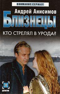 Андрей Анисимов -Кто стрелял в урода?