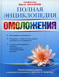 Юрий Захаров -Полная энциклопедия омоложения