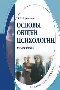Л. П. Баданина -Основы общей психологии: учебное пособие