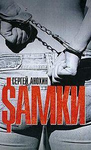 Сергей Анохин -$амки
