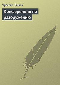 Ярослав  Гашек -Конференция по разоружению