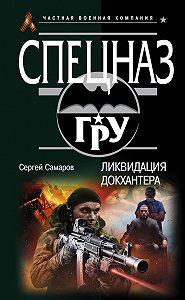 Сергей Самаров -Ликвидация Докхантера