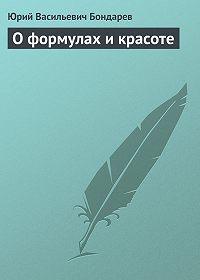 Юрий Васильевич Бондарев -О формулах и красоте