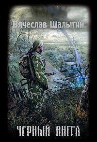 Вячеслав Шалыгин - Черный Ангел