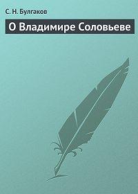 С.Н. Булгаков - О Владимире Соловьеве