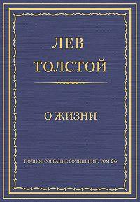 Лев Толстой -Полное собрание сочинений. Том 26. Произведения 1885–1889 гг. О жизни