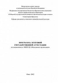 Иван Самсонов -Программа итоговой государственной аттестации по специальности 080507.65 «Менеджмент организации»