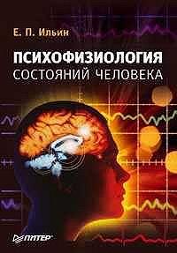 Е. П. Ильин -Психофизиология состояний человека