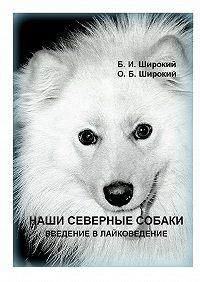 Борис Широкий -Наши северные собаки. Введение влайковедение