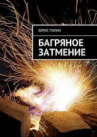 Борис Полин -Багряное затмение