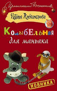 Наталья Александрова - Колыбельная для маньяка