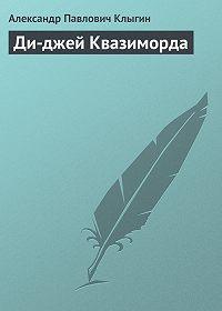 Александр Клыгин -Ди-джей Квазиморда
