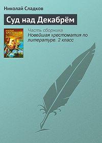 Николай Сладков - Суд над Декабрём