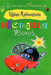 Наталья Александрова -Настоящая жизнь