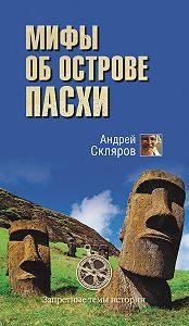 Андрей Скляров -Мифы об острове Пасхи