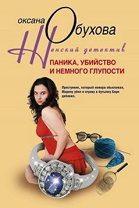 Оксана Обухова -Паника, убийство и немного глупости