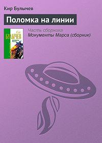 Кир Булычев - Поломка на линии