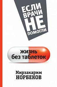 Мирзакарим Норбеков -Жизнь без таблеток