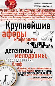 Александр Соловьев -Крупнейшие аферы и аферисты мирового масштаба