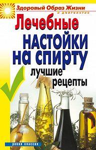 Юлия Владимировна Маскаева -Лечебные настойки на спирту. Лучшие рецепты