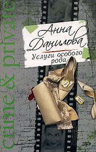 Анна Данилова -Услуги особого рода