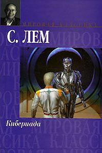 Станислав Лем - Сказки роботов