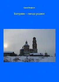 Сергей Панфилов -Батурино – гнездо родное