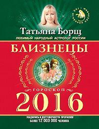Татьяна Борщ - Близнецы. Гороскоп на 2016 год