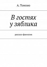 А. Томпио -Вгостях узяблика. Рассказ-фантазия