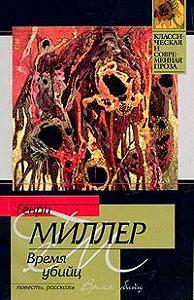 Генри Миллер -Время убийц
