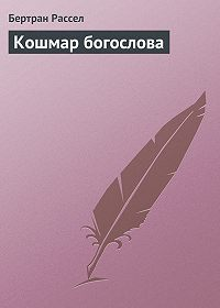 Бертран Рассел - Кошмар богослова
