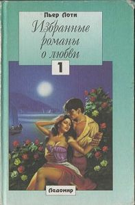 Пьер Лоти -Госпожа Хризантема