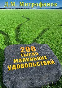 Д. Митрофанов - 200тысяч маленьких удовольствий