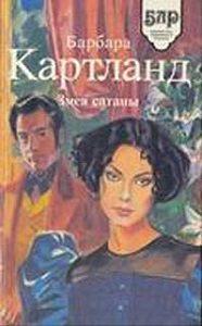 Барбара Картленд - Посланница любви