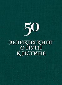 Аркадий Вяткин -50 великих книг о пути к истине
