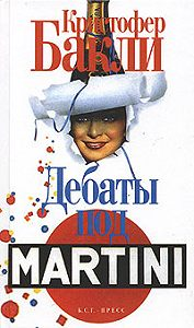 Кристофер  Бакли -Дебаты под Martini