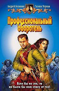 Андрей Олегович Белянин -Профессиональный оборотень