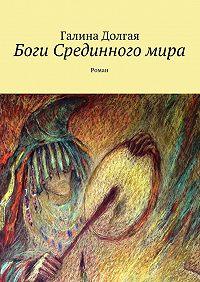 Галина Долгая - Боги Срединногомира