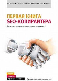 А. Рубель -Первая книга SEO-копирайтера. Как написать текст для поисковых машин и пользователей
