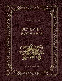 Александр Попов -Вечерние ворчания