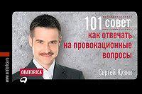 Сергей Кузин -101 совет, как отвечать на провокационные вопросы