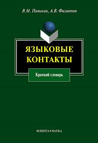 А. В. Филиппов -Языковые контакты. Краткий словарь