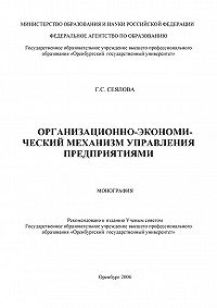 Галина Сеялова -Организационно-экономический механизм управления предприятиями