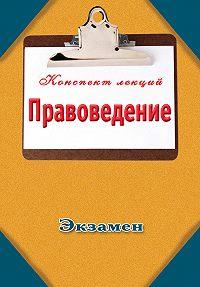 Павел Петров - Правоведение