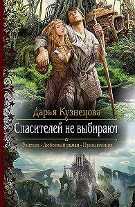 Дарья Кузнецова -Спасителей не выбирают