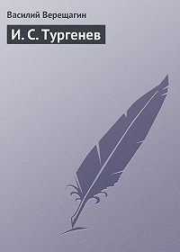 Василий Верещагин -И. С. Тургенев